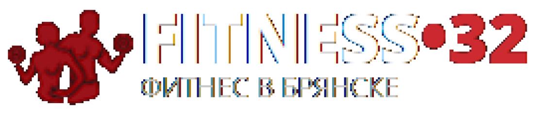FITNESS•32 — фитнес-гид клубов в Брянске. Выбери подходящий фитнес клуб в своем городе.Брянск.